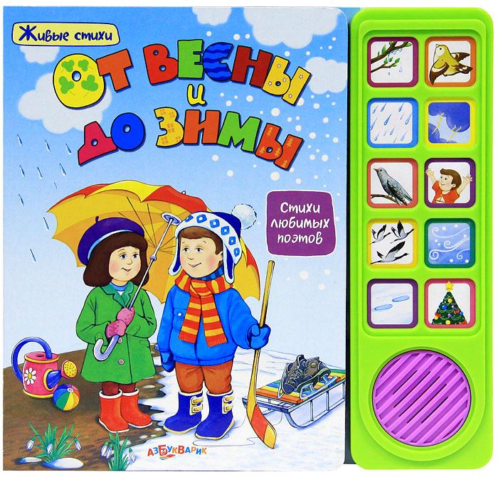 От Весны и до Зимы. Книжка-игрушка