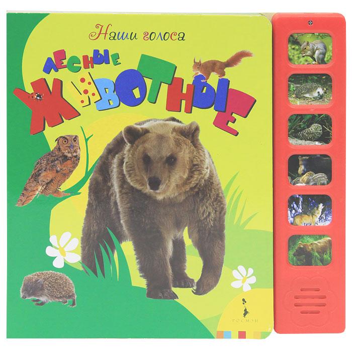 Лесные животные. Книжка-игрушка
