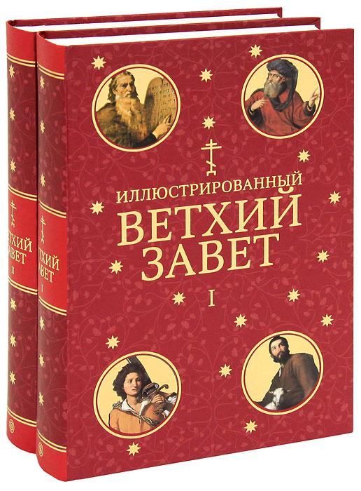 Иллюстрированный Ветхий Завет (комплект из 2 книг) виноградов и переск священная история ветхого завета в шедеврах мирового искусства