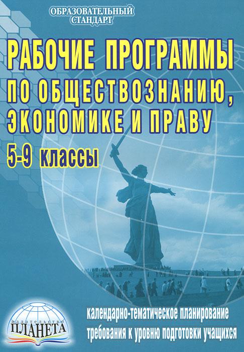 Рабочие программы по обществознанию, экономике и праву. 5-9 классы ( 978-5-91658-112-6 )