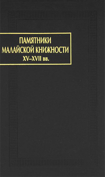 Памятники малайской книжности XV-XVII вв.