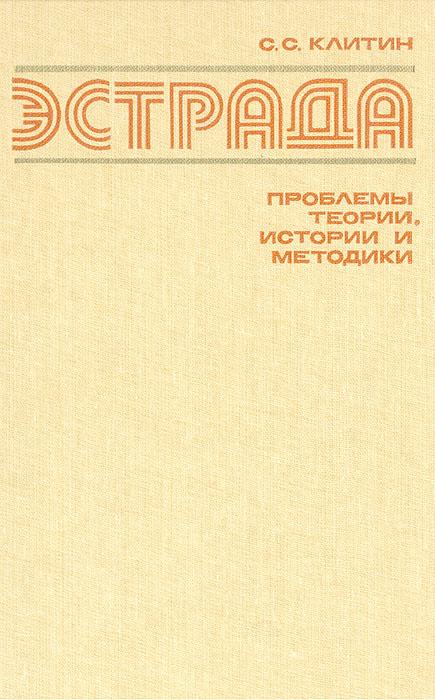 Zakazat.ru: Эстрада. Проблемы теории, истории и методики. С. С. Клитин
