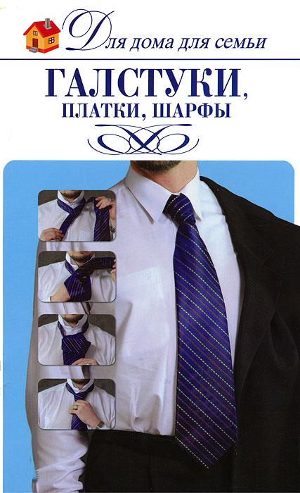 Галстуки, платки, шарфы ( 978-5-17-075055-9, 978-5-271-36672-7, 978-5-4215-2588-2 )