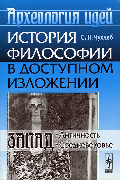 Археология идей. История философии в доступном изложении. Запад. Античность. Средневековье
