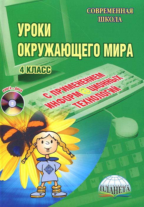 Уроки окружающего мира с применением информационных технологий. 4 класс (+ CD-ROM)