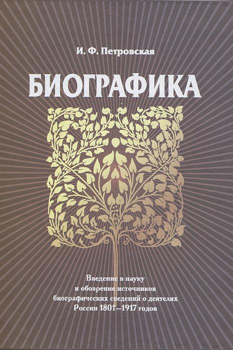 Биографика. Введение в науку и обозрение источников биографических сведений о деятелях России 1801-1917 годов