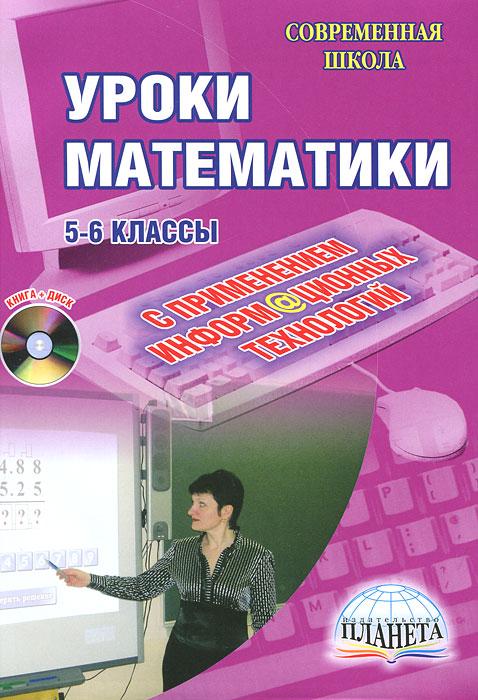 Уроки математики с применением информационных технологий. 5-6 классы (+ CD-ROM)