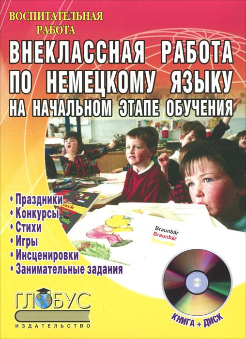 Внеклассная работа по немецкому языку на начальном этапе обучения (+ CD-ROM)