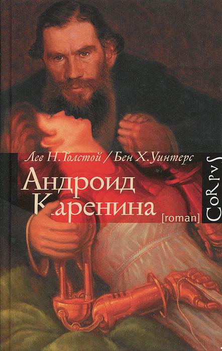 Андроид Каренина