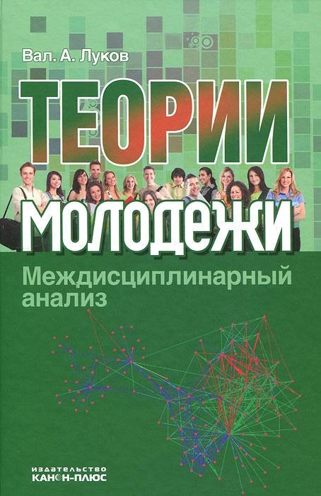 Вал. А. Луков Теории молодежи. Междисциплинарный анализ