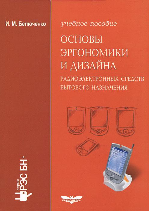 Основы эргономики и дизайна радиоэлектронных средств бытового назначения