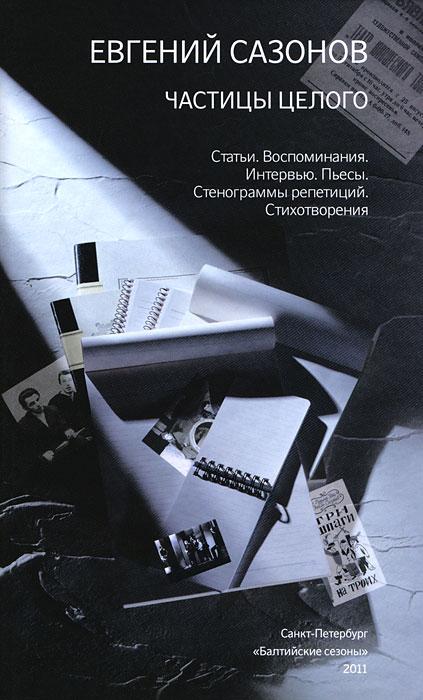 Евгений Сазонов. Частицы целого