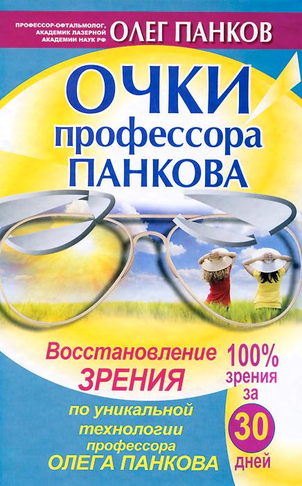 Очки профессора Панкова