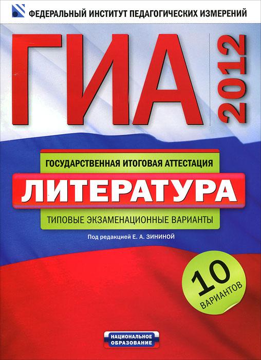 ГИА-2012. Литература. Типовые экзаменационные варианты. 10 вариантов ( 978-5-491-00073-9 )