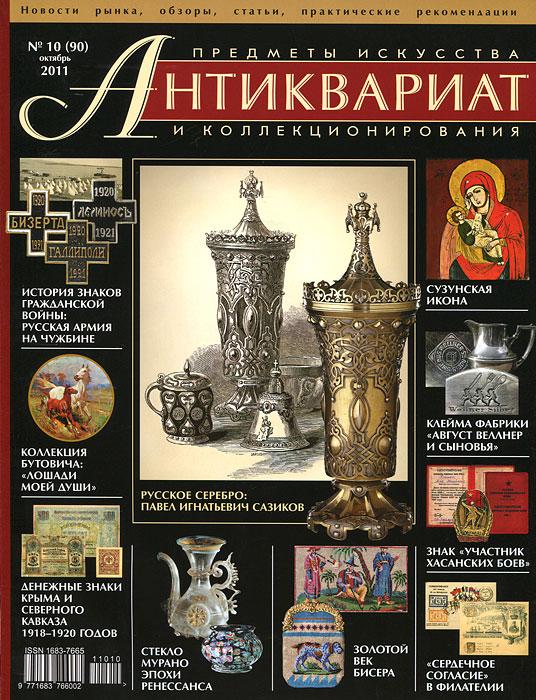 Антиквариат, предметы искусства и коллекционирования, №10 (90) октябрь 2011