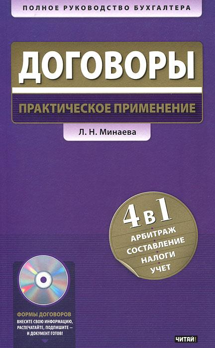 Договоры. Практическое применение (+ CD-ROM)