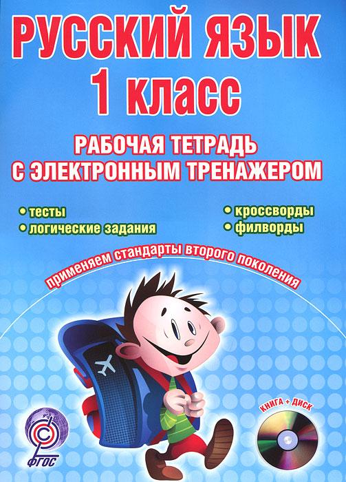 Русский язык. 1 класс. Рабочая тетрадь с электронным тренажером (+ CD-ROM)
