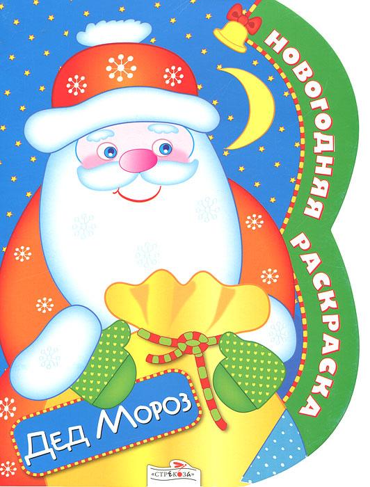 Дед Мороз. Новогодняя раскраска