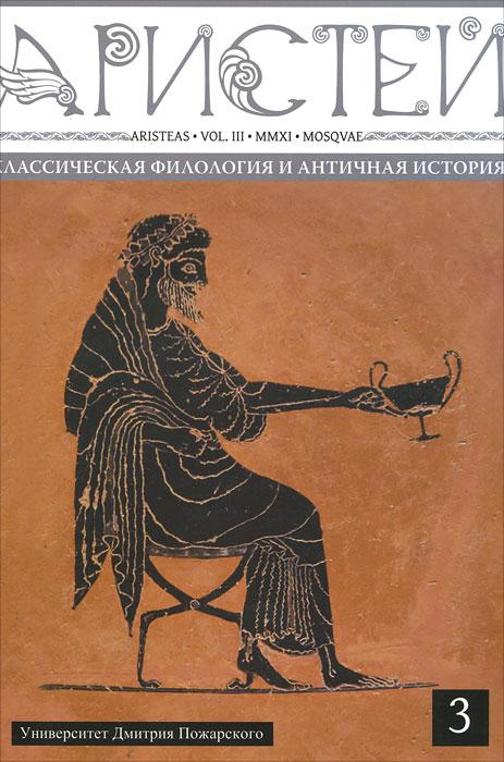 Аристей, том 3, 2011