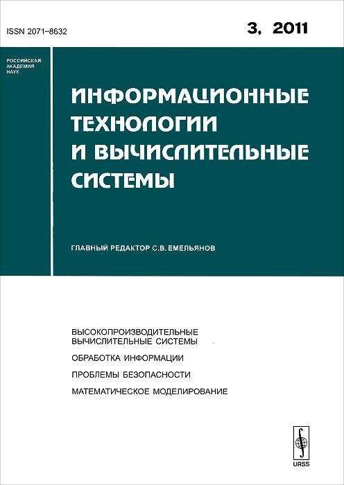 Информационные технологии и вычислительные системы, №3, 2011