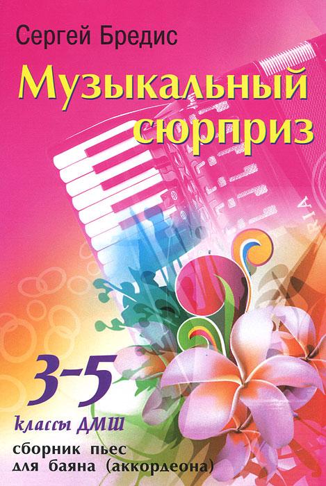 Музыкальный сюрприз. 3-5 классы ДМШ. Сборник пьес для баяна (аккордеона)