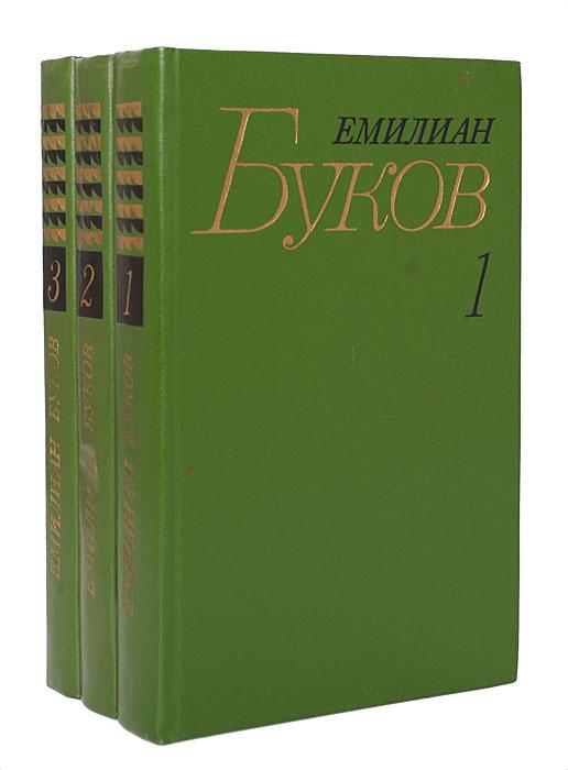 Емилиан Буков. Собрание сочинений в 3 томах (комплект из 3 книг). Емилиан Буков