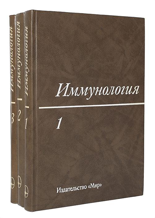 Иммунология (комплект из 3 книг)