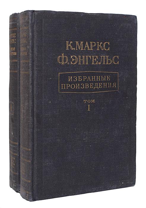 К. Маркс, Ф. Энгельс. Избранные произведения в 2 томах (комплект)