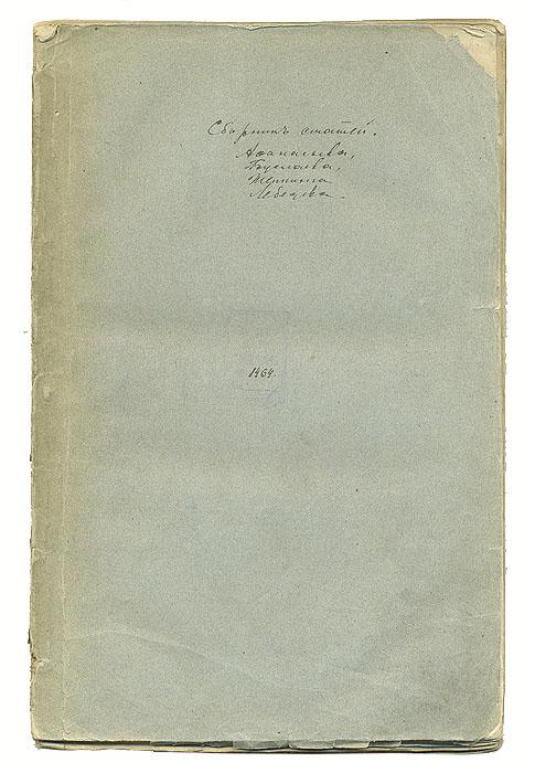 Сборник статей Афанасьева, Шепинга, Буслаева и др.