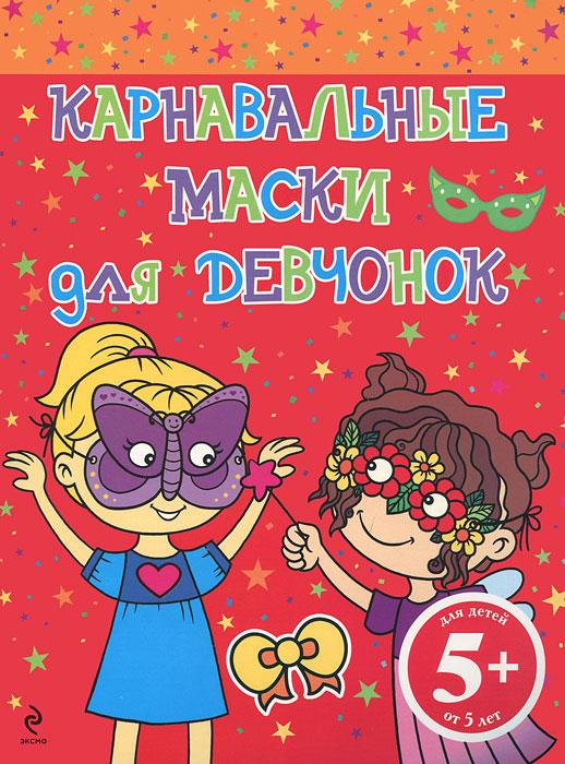 Карнавальные маски для девчонок. Для детей от 5 лет