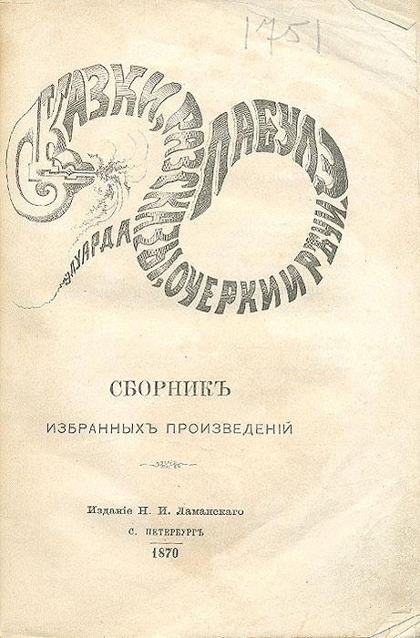Эдуард Лабулэ. Сборник избранных произведений