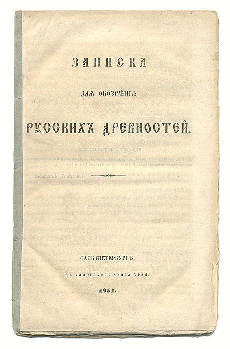 Записка для обозрения русских древностей