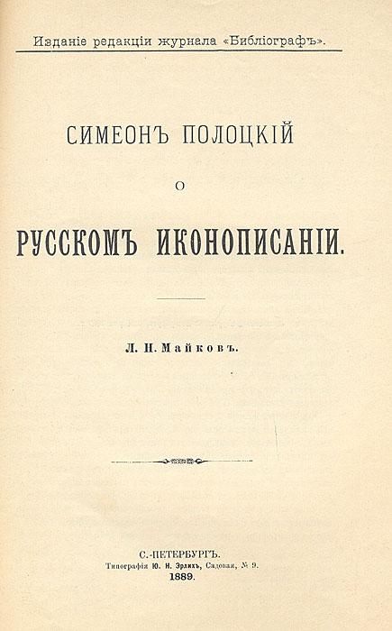 Симеон Полоцкий о русском иконописании