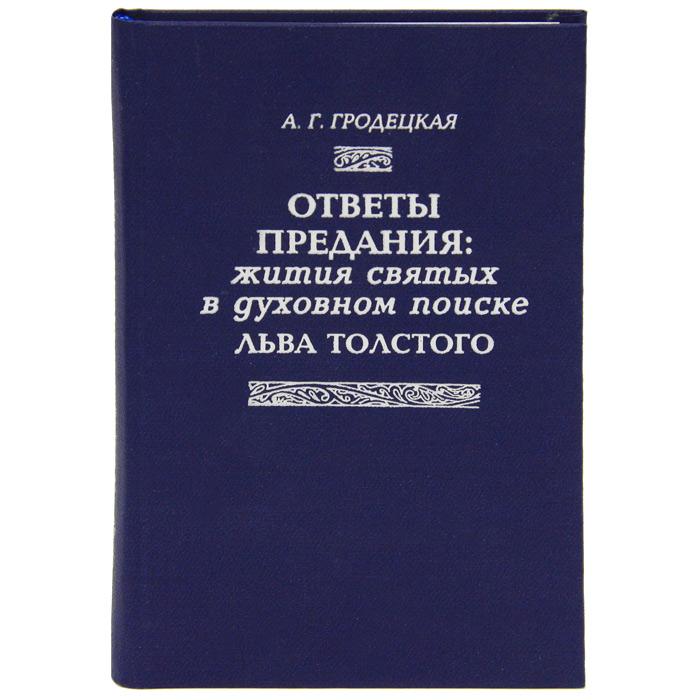 Ответы предания. Жития святых в духовном поиске Льва Толстого