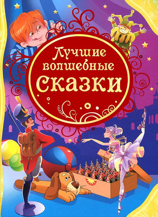 Лучшие волшебные сказки