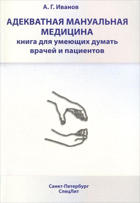 Адекватная мануальная медицина ( 978-5-299-00489-2 )