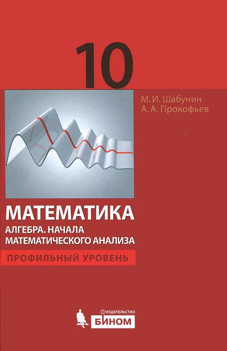 Математика. Алгебра. Начала математического анализа. 10 класс. Профильный уровень12296407Учебник для 10 класса является частью учебно-методического комплекта для старших классов школ с углубленным изучением математики. Представлены разделы: элементы математической логики, числовые множества, рациональные функции и графики, многочлены и системы уравнений, комплексные числа, степенная, показательная и логарифмическая функции, тригонометрические формулы, предел и непрерывность функции. Каждый параграф учебника содержит теоретический материал, примеры с решениями и упражнения для самостоятельной работы. Для учащихся классов физико-математического и естественно-научных профилей.