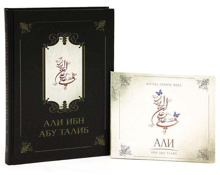 Али ибн Абу Талиб (+ CD-ROM)