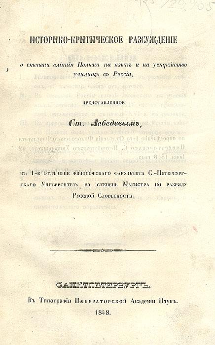 Историко-критическое рассуждение о степени влияния Польши на язык и на устройство училищ в России