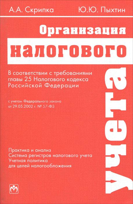Организация налогового учета в соответствии с требованиями главы 25 Налогового кодекса Российской Федерации