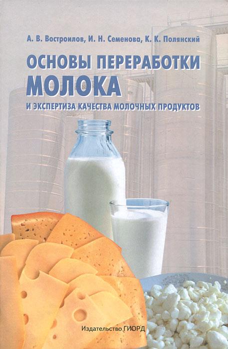 Основы переработки молока и экспертиза качества молочных продуктов