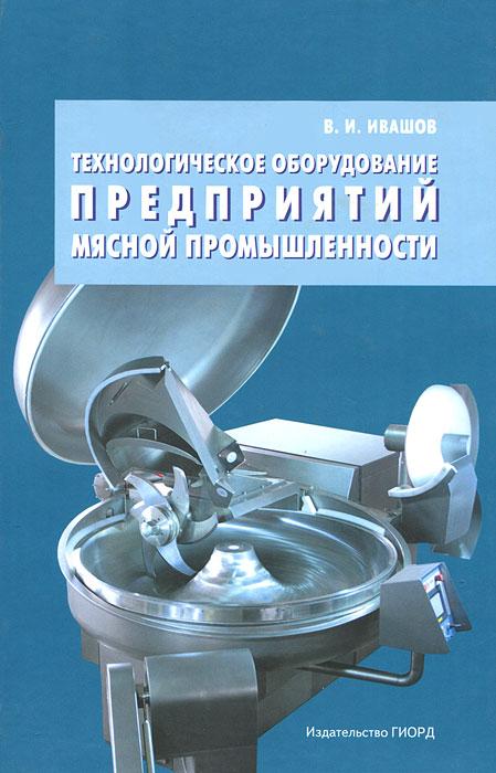 Технологическое оборудование предприятий мясной промышленности