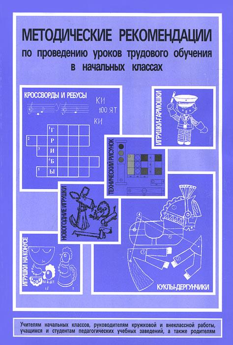 Методические рекомендации по проведению уроков трудового обучения в начальных классах