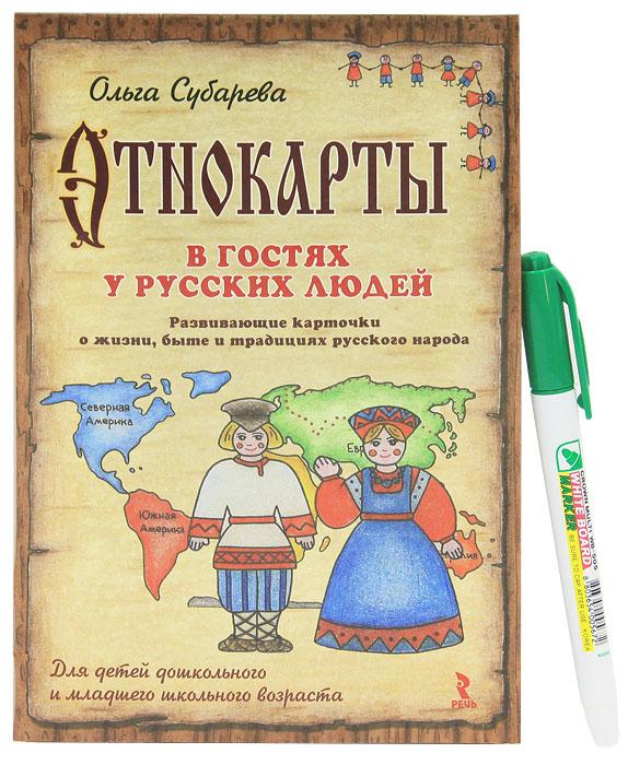 Этнокарты. В гостях у русских людей (+ маркер)