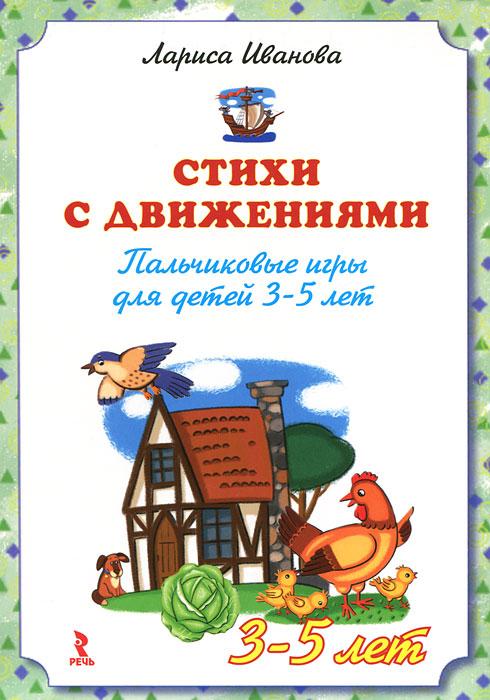 Стихи с движениями. Пальчиковые игры для детей 3-5 лет (набор из 20 карточек)