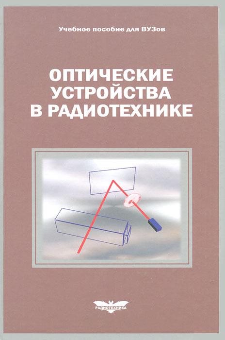Оптические устройства в радиотехнике