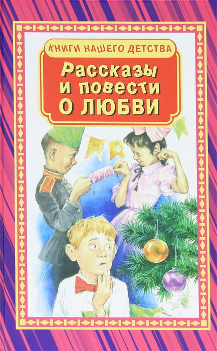 Рассказы и повести о любви