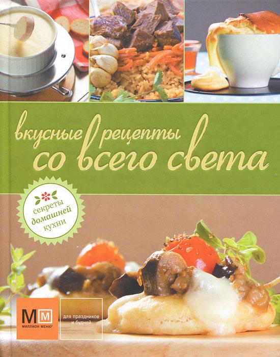 Вкусные рецепты со всего света ( 978-5-271-37423-4, 978-5-8029-2784-7 )