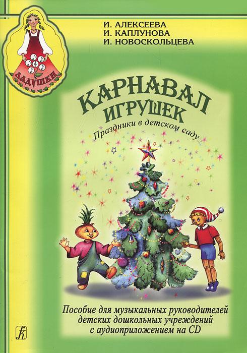 Карнавал игрушек. Праздники в детском саду (+ CD-ROM). И. Алексеева, И. Каплунова, И. Новоскольцева