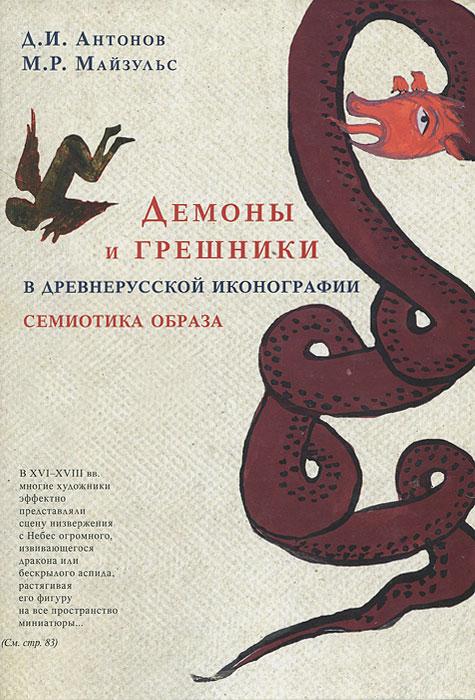 Демоны и грешники в древнерусской иконографии. Семиотика образа